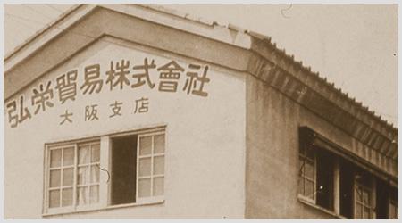 弘栄貿易の歴史