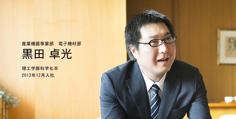 山本達也 2011年4月入社 理工学部化学生物工学科卒 化学品事業部基礎化学品部