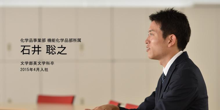 石井聡之氏 2015年4月入社 文学部英文学科卒 化学品事業部 機能化学品部所属
