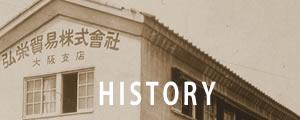 弘荣贸易的历史