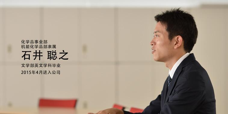 石井聡之氏 2015年4月入社 文学部英文学科卒 化工产品业务部 機能化学品部所属