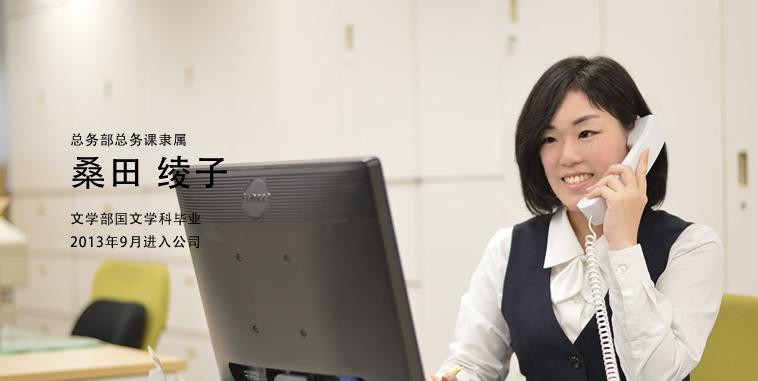 桑田綾子 2013年9月入社 文学部国文学科卒 総務部総務課所属